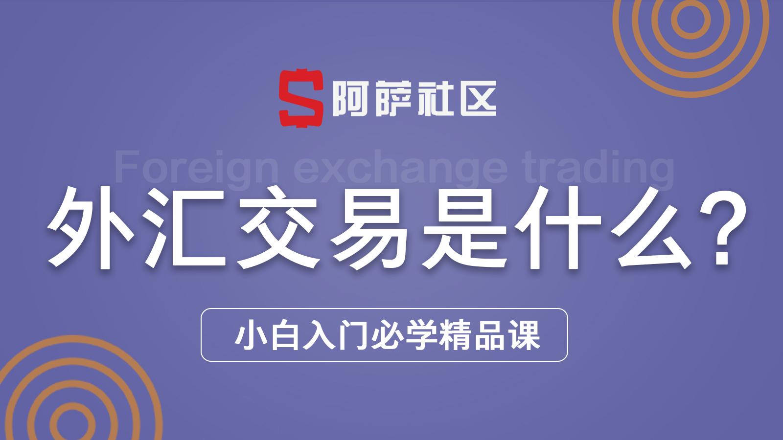 外汇交易是什么?