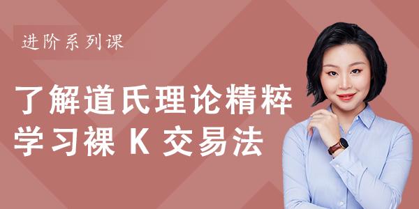 道氏理论精粹 裸K交易法 (官网)